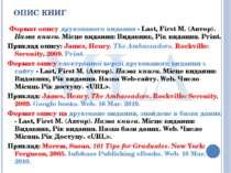 ОПИС КНИГ Формат опису друкованого видання - Last, First M. (Автор). Назва кн...
