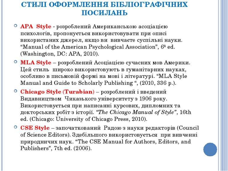 СТИЛІ ОФОРМЛЕННЯ БІБЛІОГРАФІЧНИХ ПОСИЛАНЬ APA Style - розроблений Американськ...