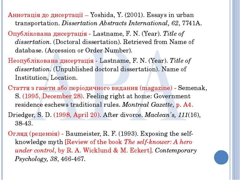 Аннотація до дисертації – Yoshida, Y. (2001). Essays in urban transportation....