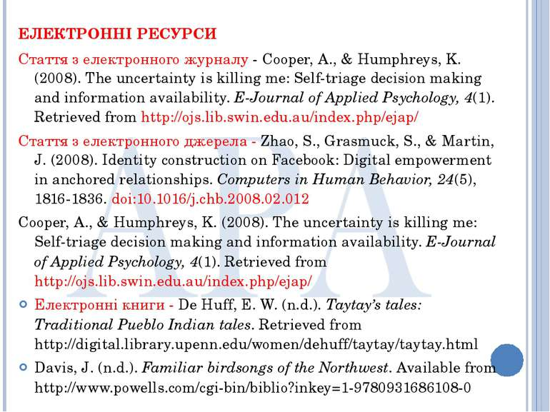 ЕЛЕКТРОННІ РЕСУРСИ Стаття з електронного журналу - Cooper, A., & Humphreys, K...