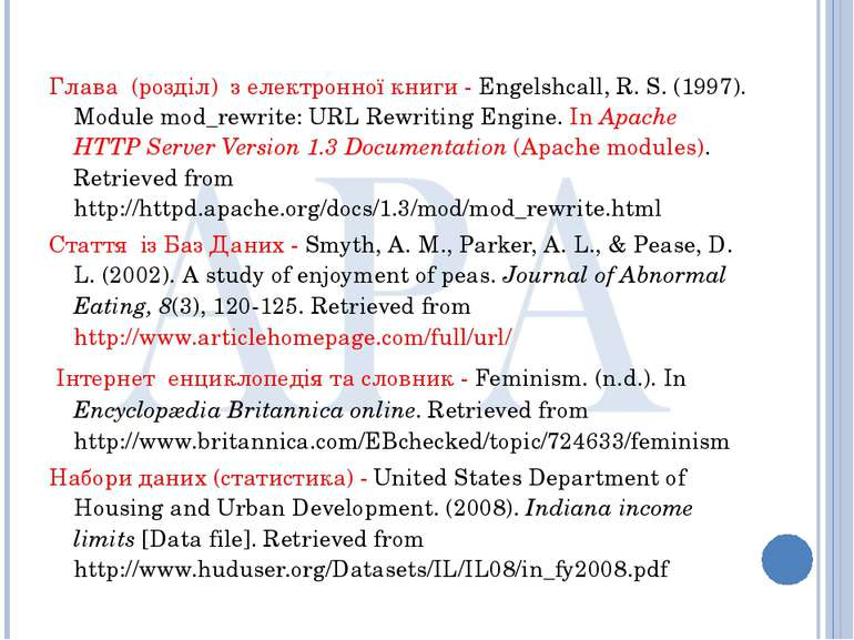 Глава (розділ) з електронної книги - Engelshcall, R. S. (1997). Module mod_re...