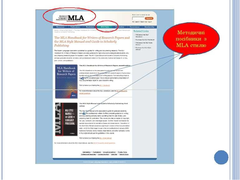 Методичні посібники з MLA стилю