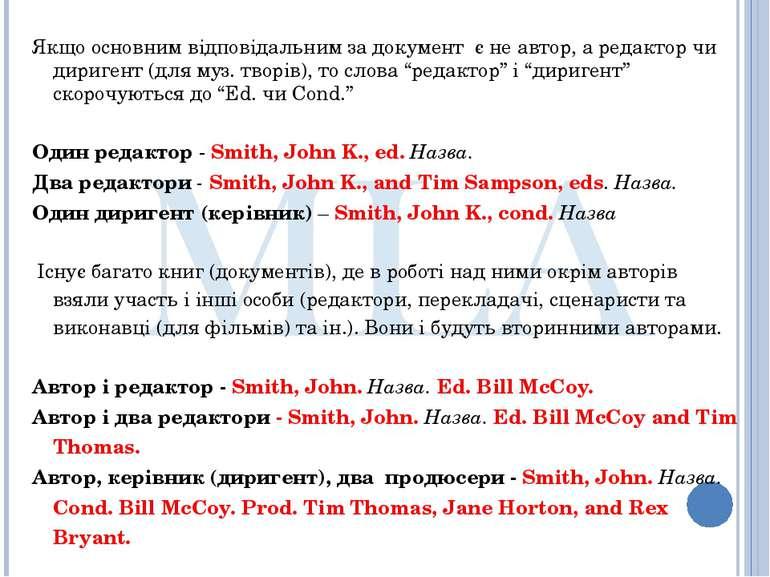 Якщо основним відповідальним за документ є не автор, а редактор чи диригент (...