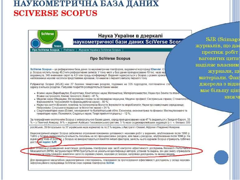 НАУКОМЕТРИЧНА БАЗА ДАНИХ SCIVERSE SCOPUS SJR (Scimago Journal Rank) є рейтинг...