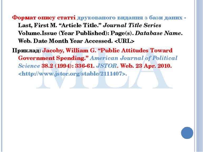 """Формат опису статті друкованого видання з бази даних - Last, First M. """"Articl..."""