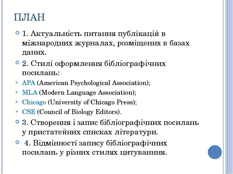 ПЛАН 1. Актуальність питання публікацій в міжнародних журналах, розміщених в ...