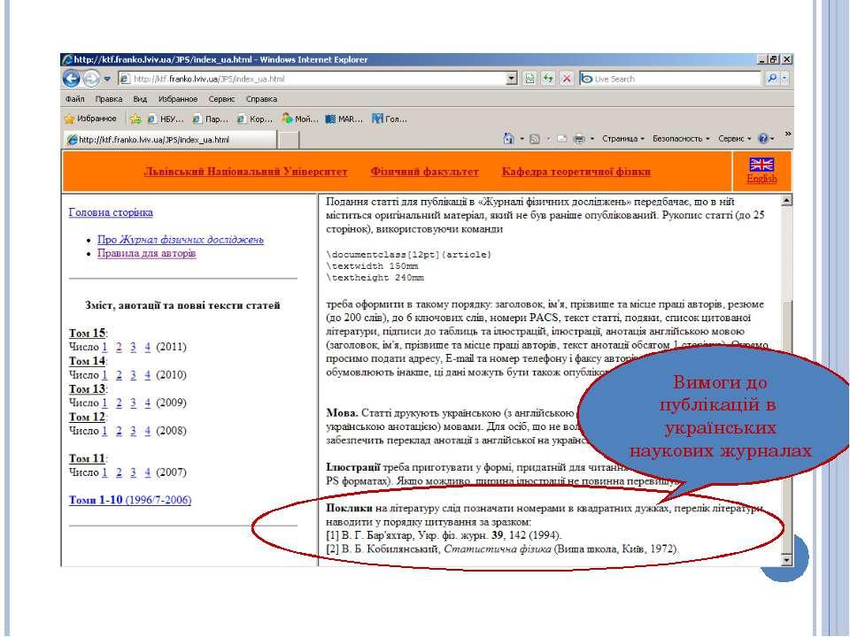 Вимоги до публікацій в українських наукових журналах