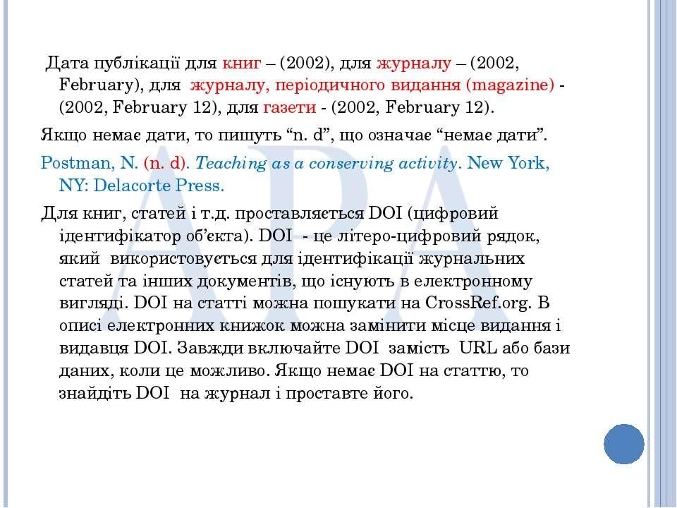 Дата публікації для книг – (2002), для журналу – (2002, February), для журнал...