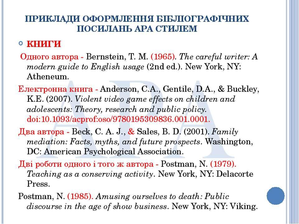 ПРИКЛАДИ ОФОРМЛЕННЯ БІБЛІОГРАФІЧНИХ ПОСИЛАНЬ APA СТИЛЕМ КНИГИ Одного автора -...