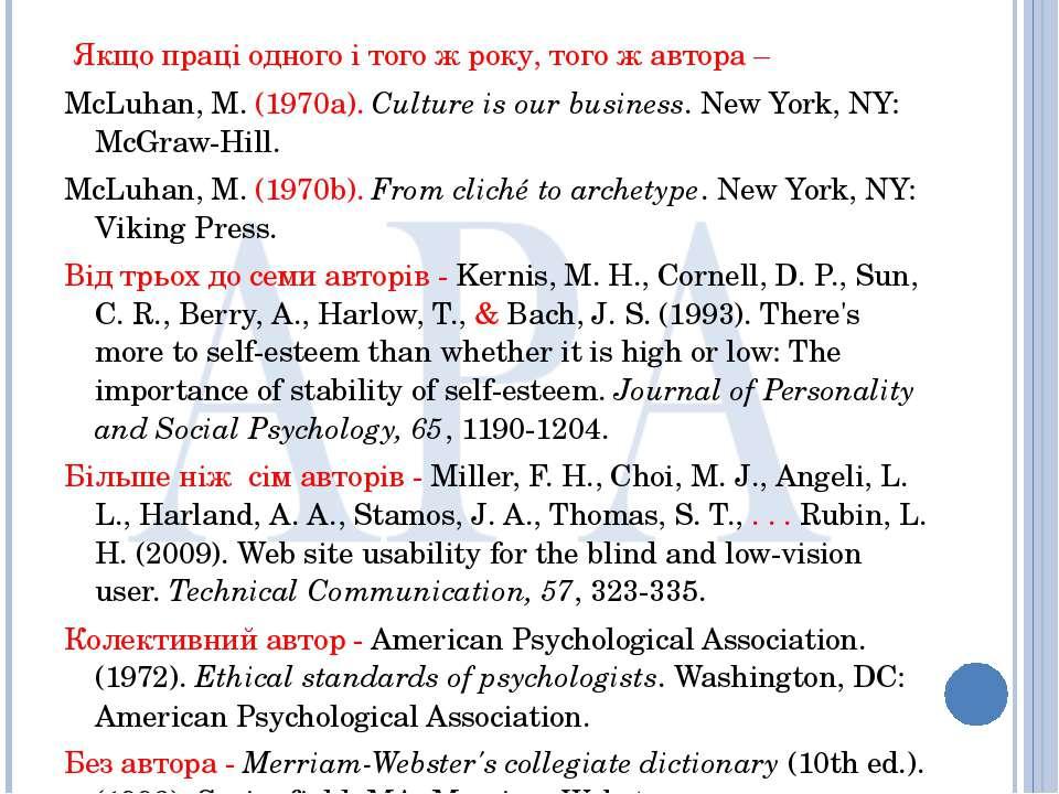 Якщо праці одного і того ж року, того ж автора – McLuhan, M. (1970a). Culture...