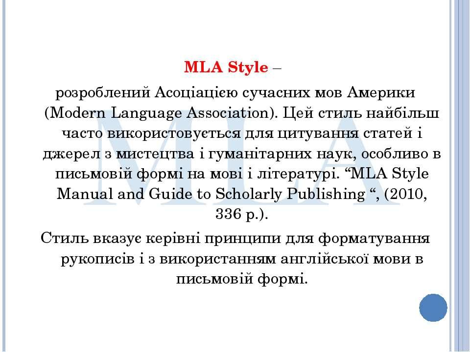 MLA Style – розроблений Асоціацією сучасних мов Америки (Modern Language Asso...