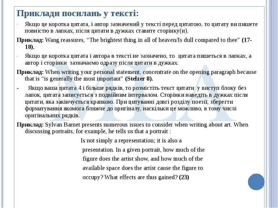 Приклади посилань у тексті: Якщо це коротка цитата, і автор зазначений у текс...