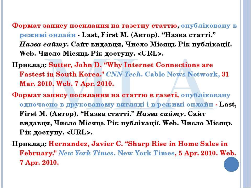 Формат запису посилання на газетну статтю, опубліковану в режимі онлайн - Las...