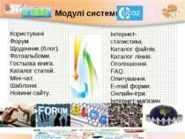 Користувачі Форум Щоденник (блог). Фотоальбоми. Гостьова книга. Каталог стате...