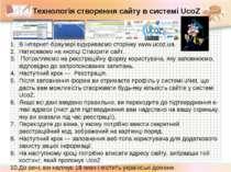 В Інтернет-браузері відкриваємо сторінку www.ucoz.ua. Натискаємо на кнопці Ст...