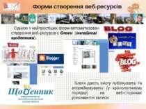 Однією з найпростіших форм автоматизованого створення веб-ресурсів є блоги (о...