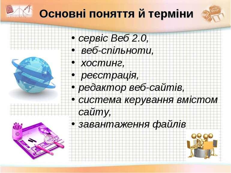 сервіс Веб 2.0, веб-спільноти, хостинг, реєстрація, редактор веб-сайтів, сист...