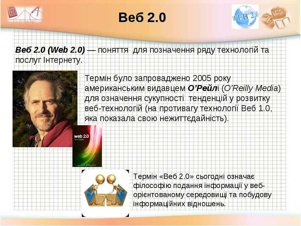 Веб 2.0 (Web 2.0) — поняття для позначення ряду технологій та послуг Інтернет...