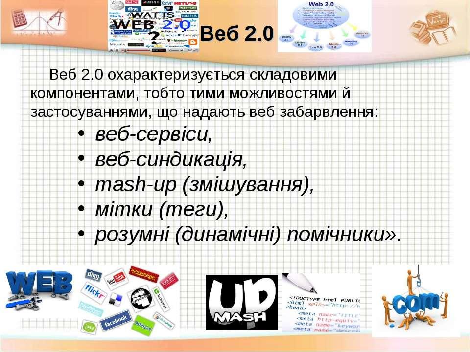 Веб 2.0 охарактеризується складовими компонентами, тобто тими можливостями й ...