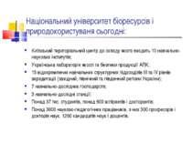Національний університет біоресурсів і природокористуваня сьогодні: Київський...