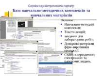 Сервіси адміністративного порталу: База навчально-методичних комплексів та на...