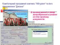 """Комп'ютерний програмний комплекс """"Абітурієнт"""" та його продовження """"Деканат"""" В..."""