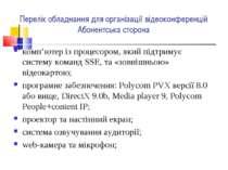 Перелік обладнання для організації відеоконференцій Абонентська сторона комп'...