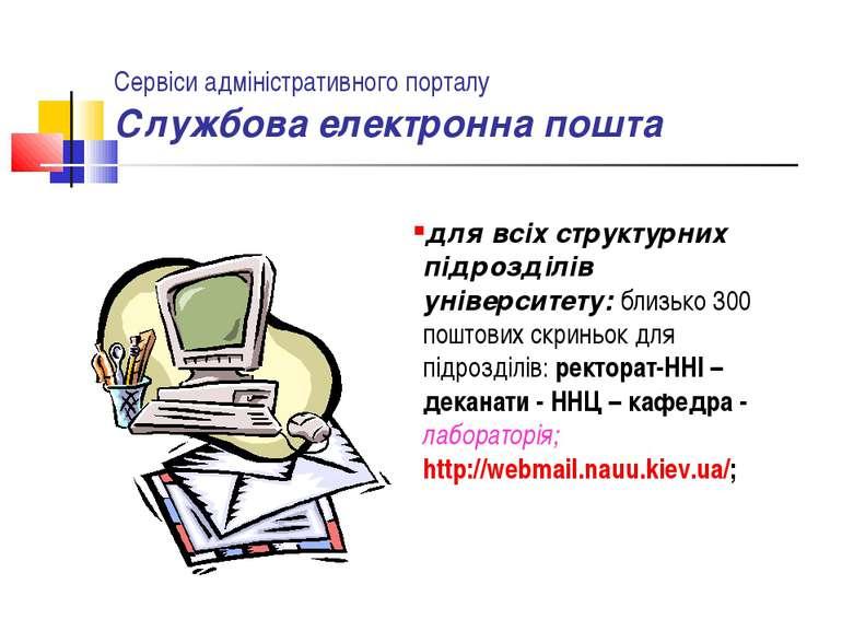 Сервіси адміністративного порталу Службова електронна пошта для всіх структур...