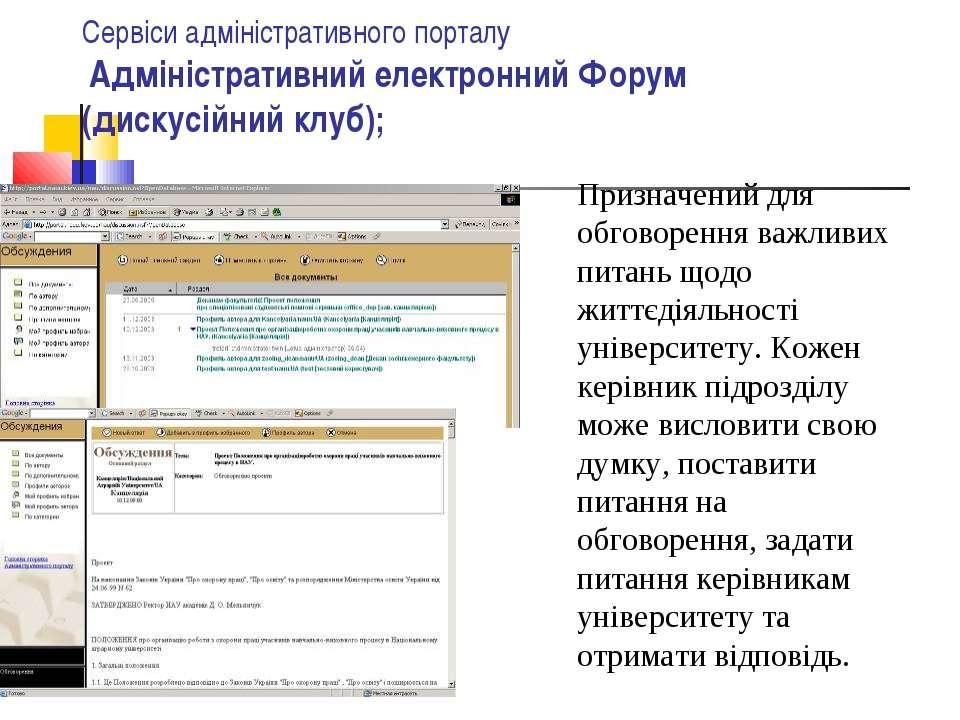 Сервіси адміністративного порталу Адміністративний електронний Форум (дискусі...