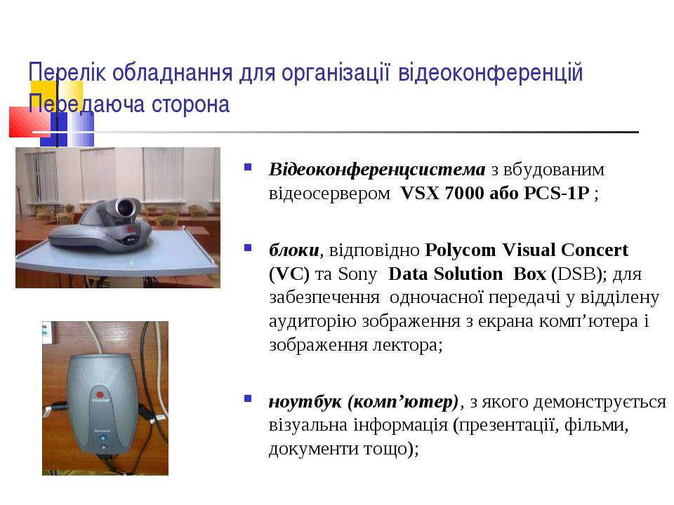 Перелік обладнання для організації відеоконференцій Передаюча сторона Відеоко...
