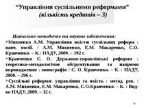Навчально-методичне та наукове забезпечення: Навчально-методичне та наукове з...