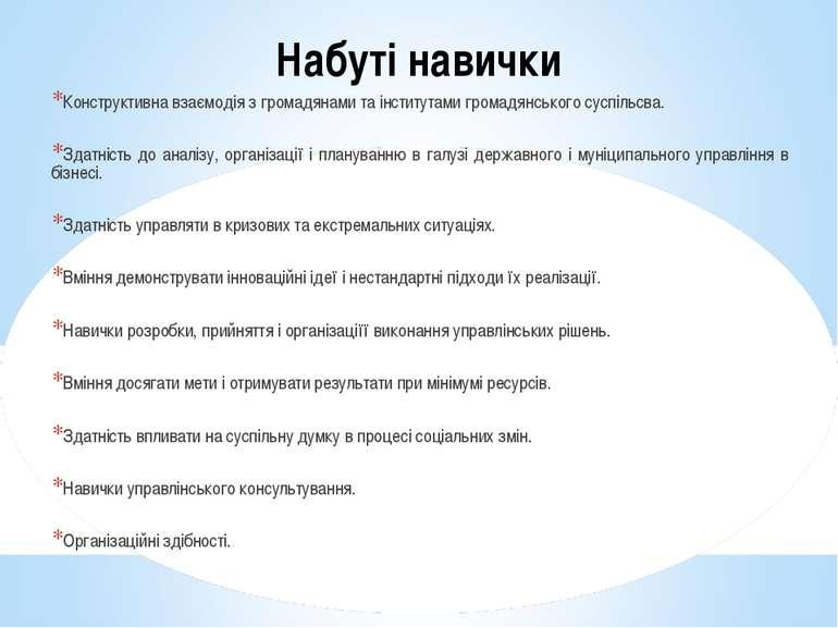 Конструктивна взаємодія з громадянами та інститутами громадянського суспільсв...