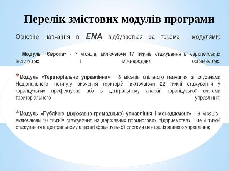 Основне навчання в ENA відбувається за трьома модулями: &nb...