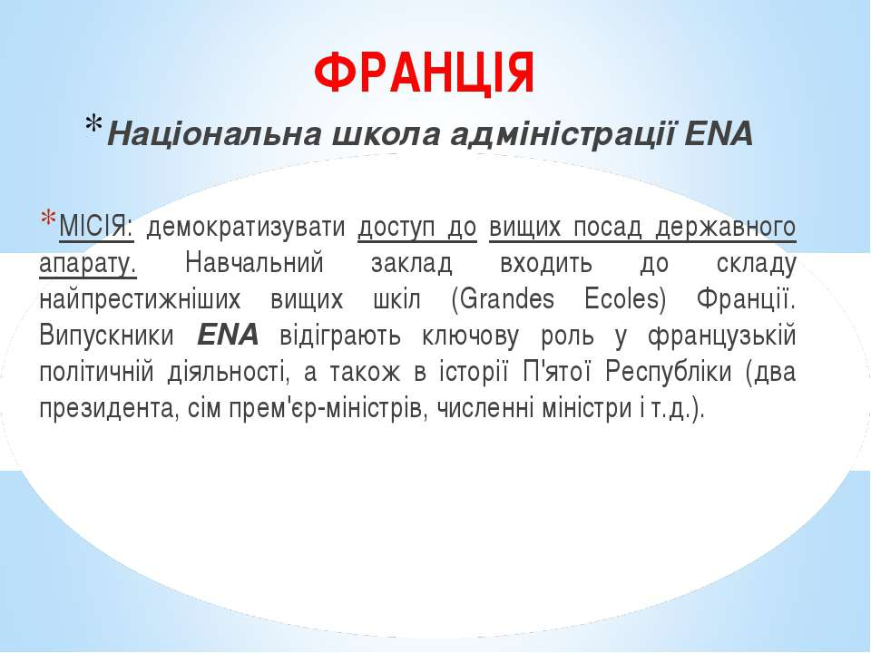 Національна школа адміністрації ENA Національна школа адміністрації ENA МІСІЯ...