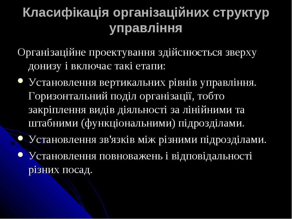Класифікація організаційних структур управління Організаційне проектування зд...