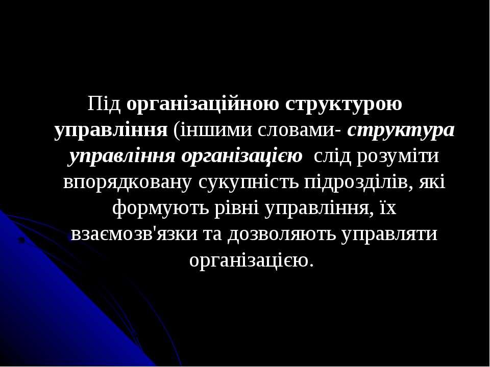 Під організаційною структурою управління (іншими словами- структура управлінн...