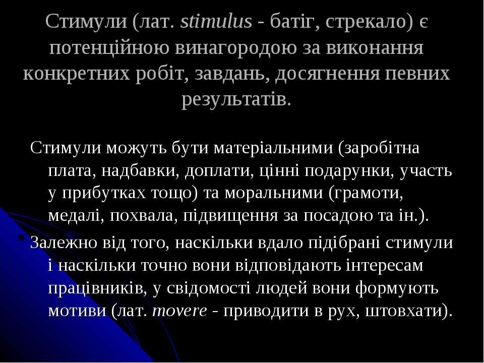 Стимули (лат. stimulus - батіг, стрекало) є потенційною винагородою за викона...