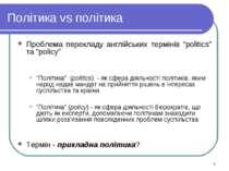 """Політика vs політика Проблема перекладу англійських термінів """"politics"""" та """"p..."""