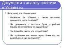 Документи з аналізу політики в Україні (5) Запитання для обговорення: Наскіль...