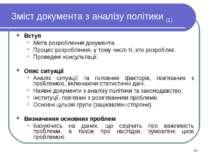 Зміст документа з аналізу політики (1) Вступ Мета розроблення документа. Проц...