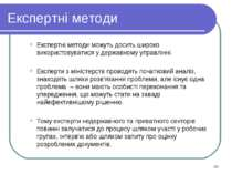 Експертні методи Експертні методи можуть досить широко використовуватися у де...