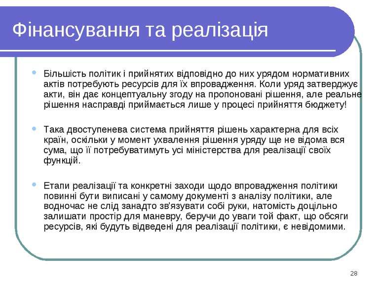 Фінансування та реалізація Більшість політик і прийнятих відповідно до них ур...