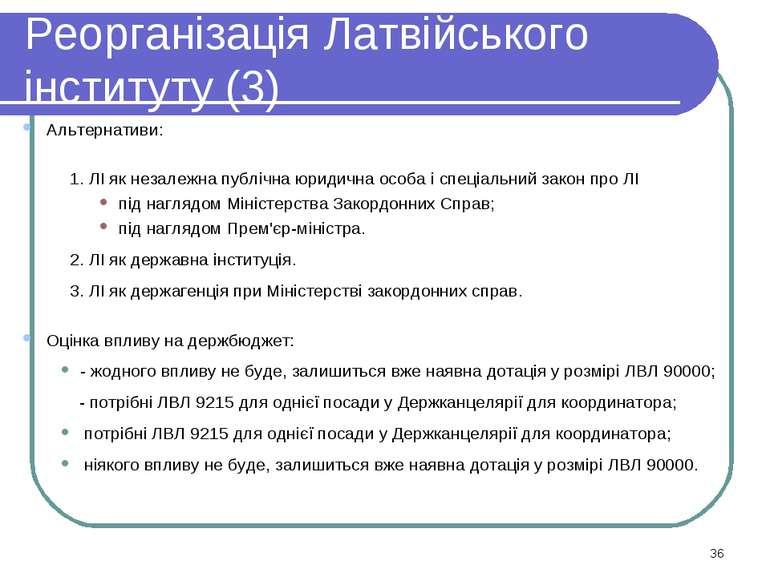 Реорганізація Латвійського інституту (3) Альтернативи: 1. ЛІ як незалежна пуб...