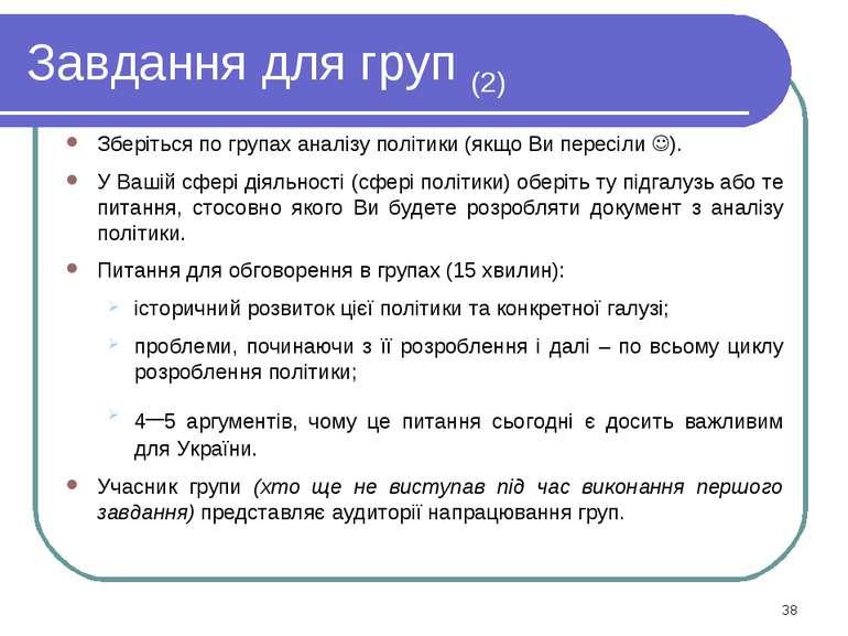 Завдання для груп (2) Зберіться по групах аналізу політики (якщо Ви пересіли ...