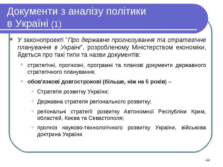 """Документи з аналізу політики в Україні (1) У законопроекті """"Про державне прог..."""