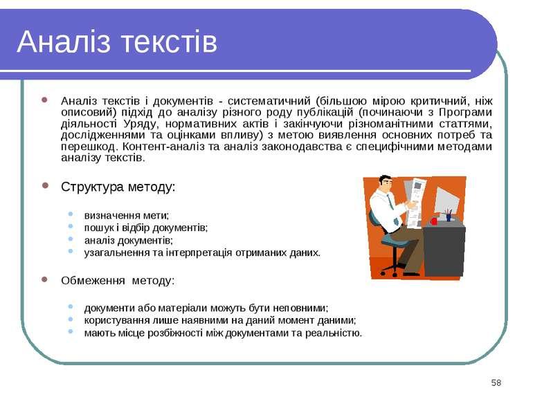 Аналіз текстів Аналіз текстів і документів - систематичний (більшою мірою кри...