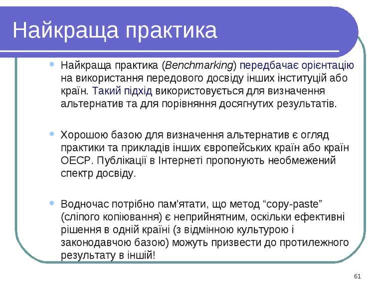 Найкраща практика Найкраща практика (Benchmarking) передбачає орієнтацію на в...