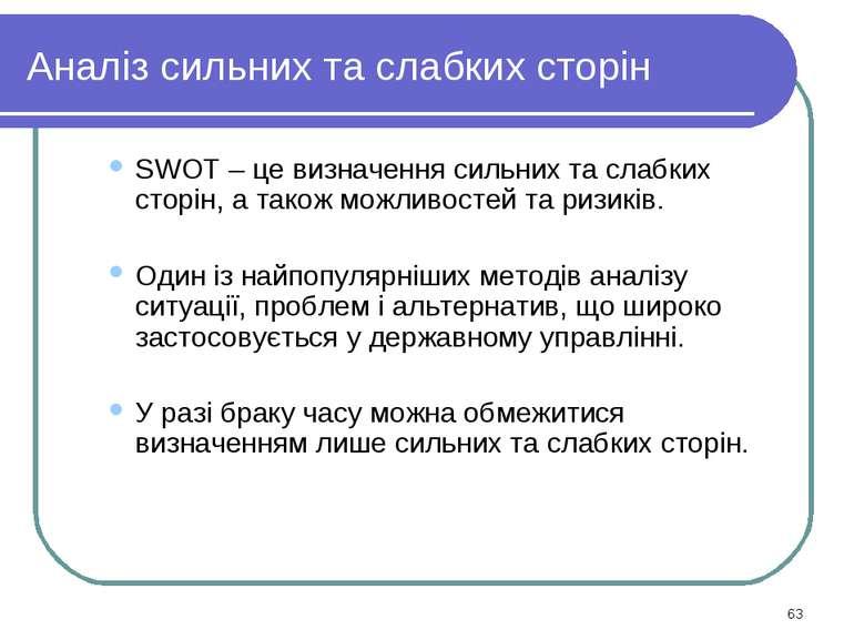 Аналіз сильних та слабких сторін SWOT – це визначення сильних та слабких стор...