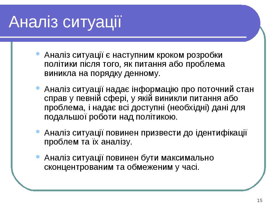 Аналіз ситуації Аналіз ситуації є наступним кроком розробки політики після то...