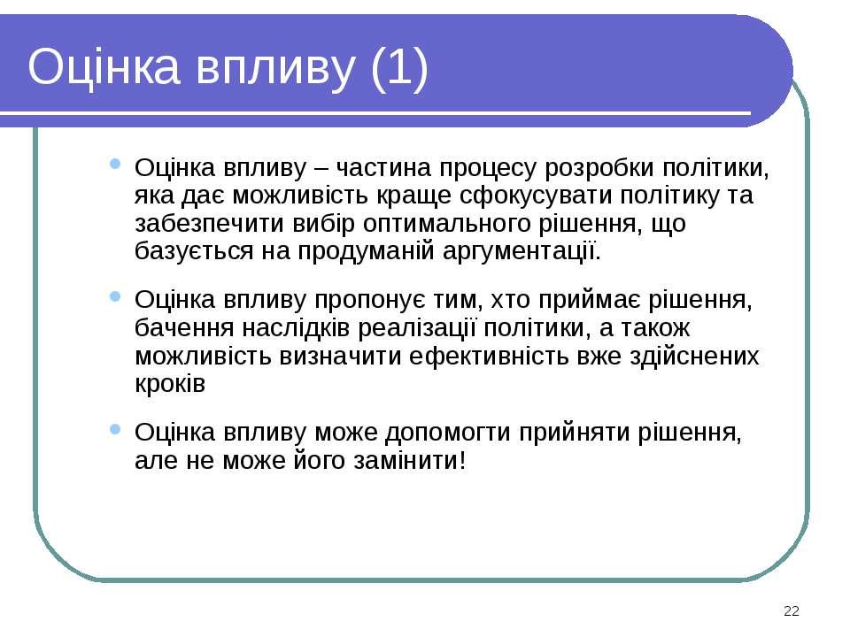 Оцінка впливу (1) Оцінка впливу – частина процесу розробки політики, яка дає ...
